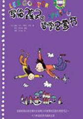 写给孩子的哲学启蒙书(紫色卷)(试读本)
