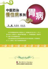 中医防治慢性病系列:胃病