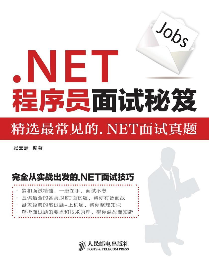.NET程序员面试秘笈