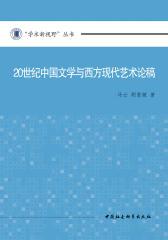 20世纪中国文学与西方现代艺术论稿