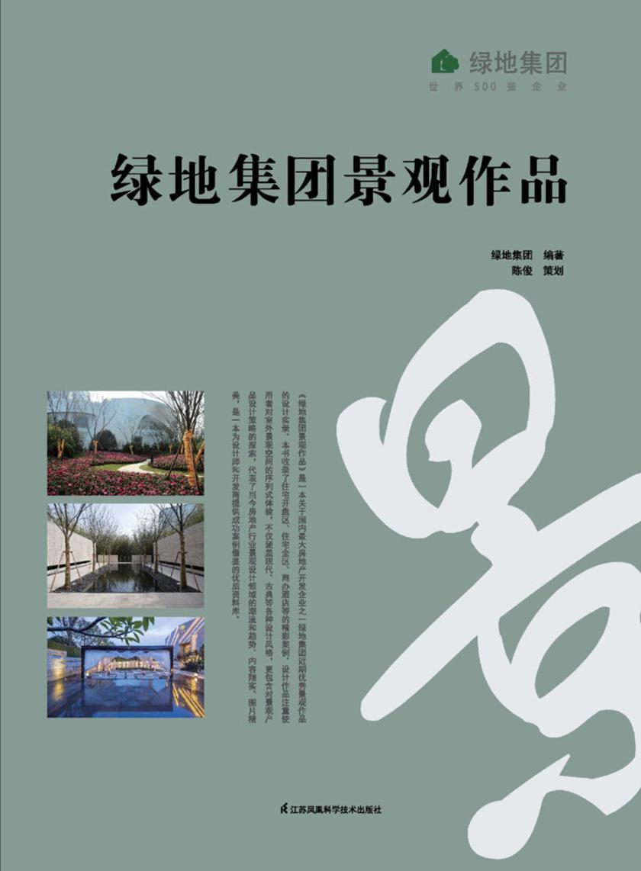 绿地集团景观作品
