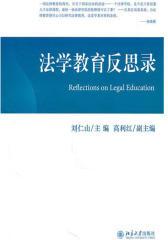 法学教育反思录