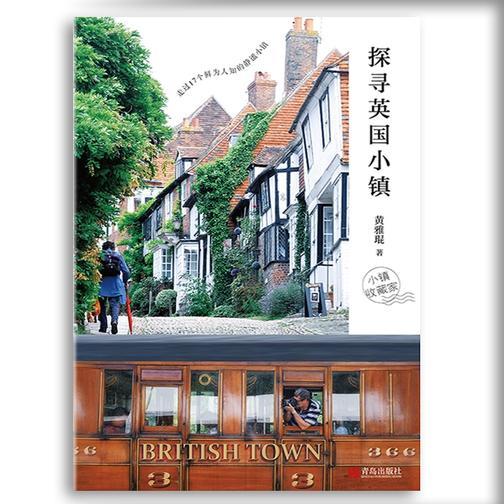 探寻英国小镇