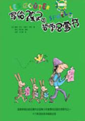 写给孩子的哲学启蒙书(绿色卷)(试读本)