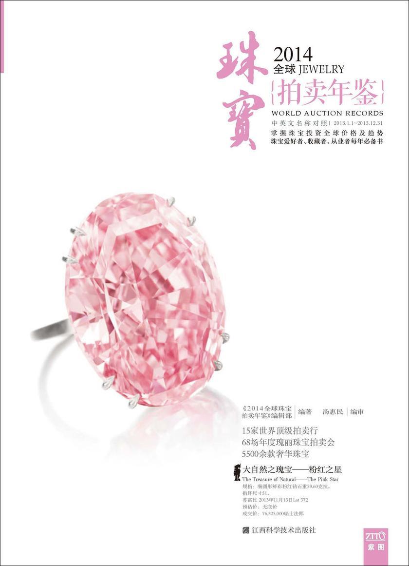 2014全球珠宝拍卖年鉴(仅适用PC阅读)