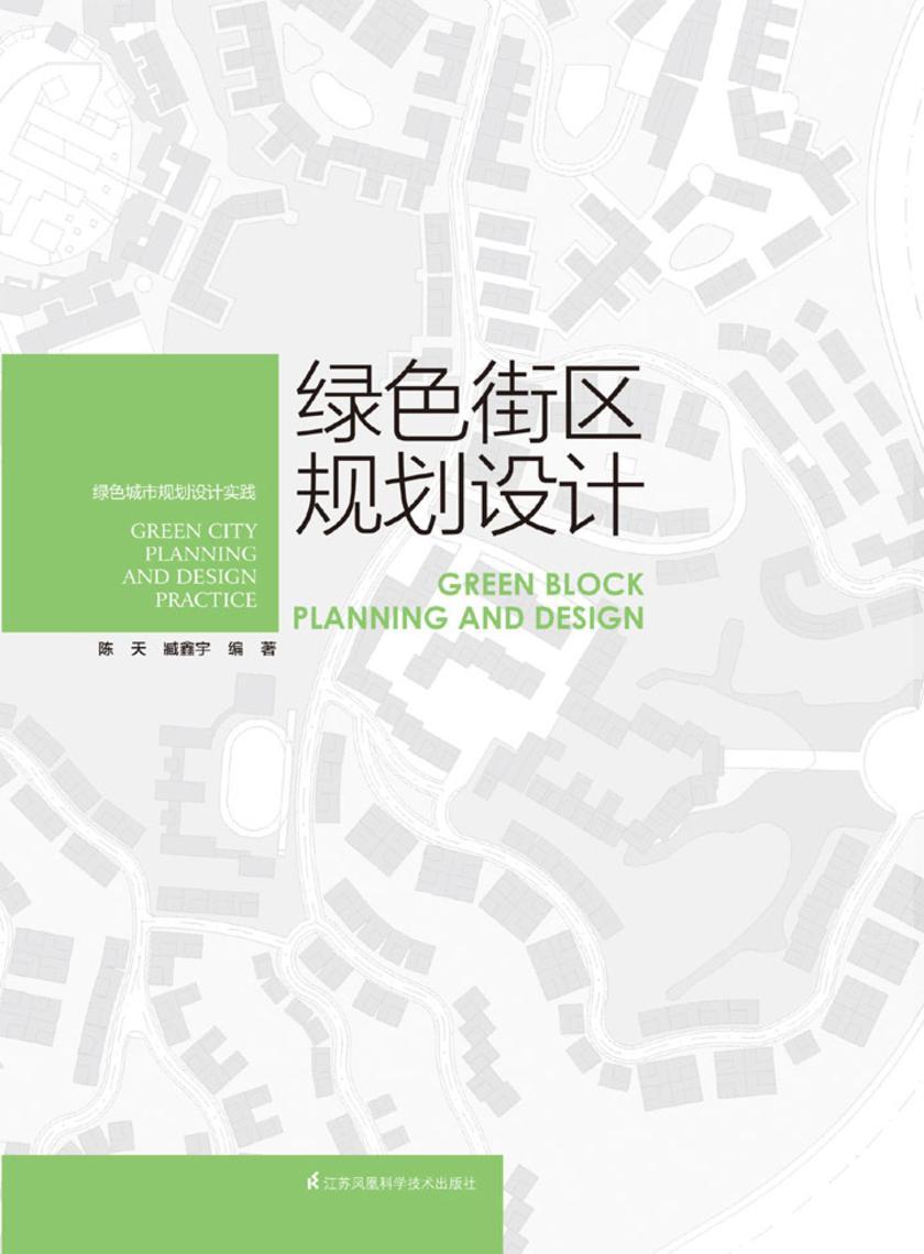 绿色街区规划设计(仅适用PC阅读)