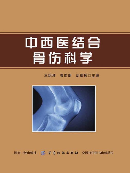 中西医结合骨伤科学