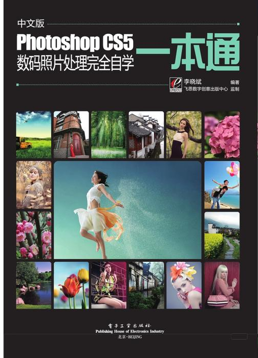 中文版Photoshop CS5数码照片处理完全自学一本通(含DVD光盘1张)(全彩)