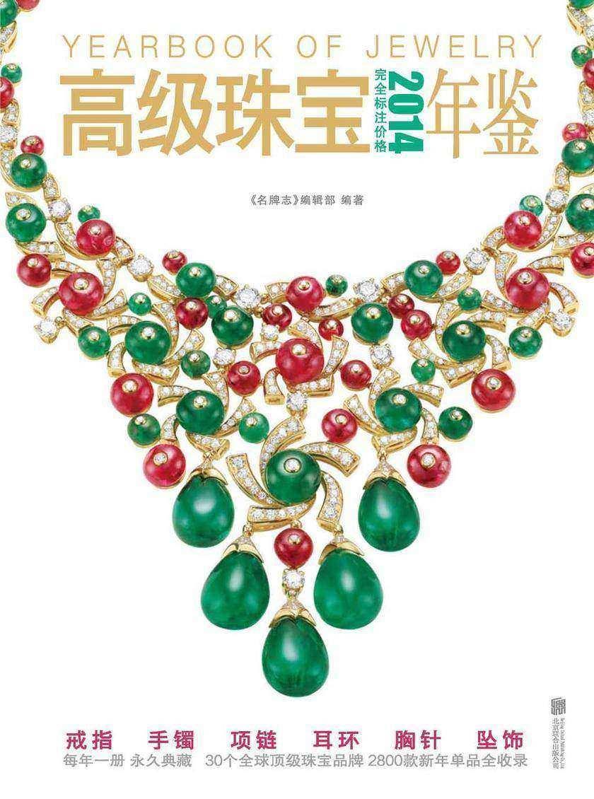 2014高级珠宝年鉴
