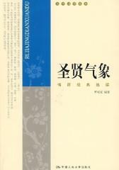 圣贤气象:儒家经典选读(仅适用PC阅读)