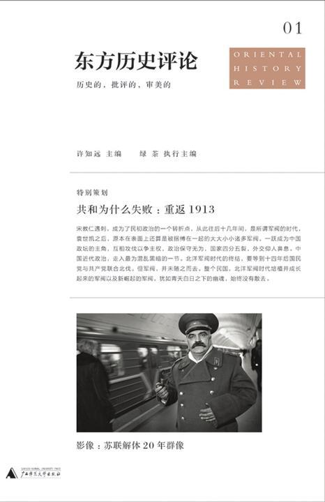 共和为什么失败:重返1913(东方历史评论第1辑)