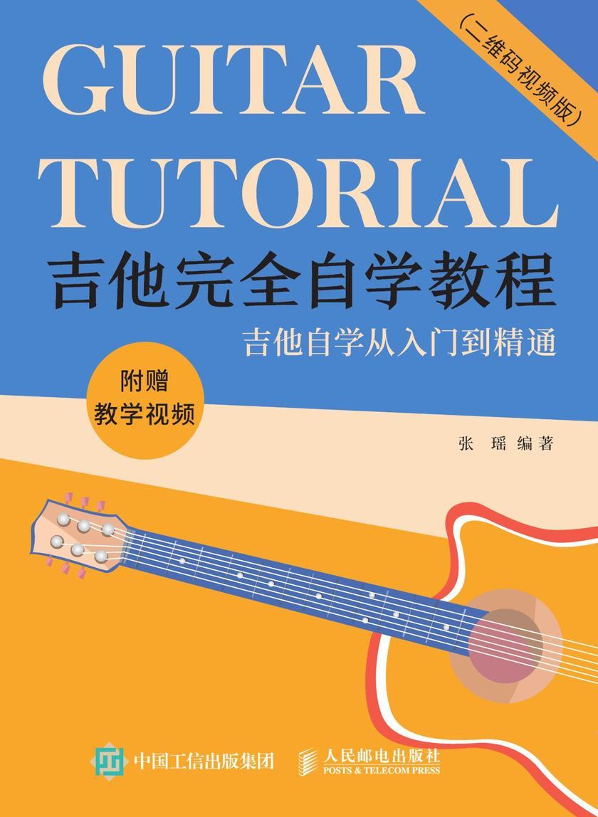 吉他完全自学教程(二维码视频版)