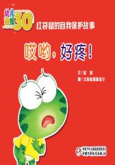 幼儿画报30年精华典藏﹒哎哟,好疼!(多媒体电子书)(仅适用PC阅读)