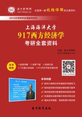 [3D电子书]圣才学习网·2015年上海海洋大学917西方经济学考研全套资料(仅适用PC阅读)