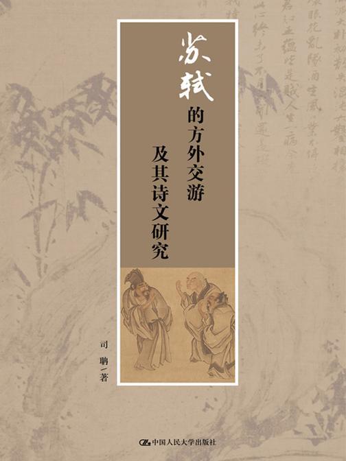 苏轼的方外交游及其诗文研究