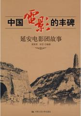 中国电影的丰碑:延安电影团故事(仅适用PC阅读)