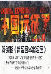 中国远征军上(试读本)