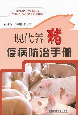 现代养猪疫病防治手册(仅适用PC阅读)