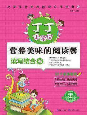 丁丁魔法书3(读写结合卷  营养美味的阅读餐)