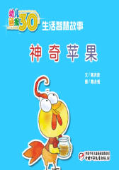 幼儿画报30年精华典藏﹒神奇苹果(多媒体电子书)(仅适用PC阅读)