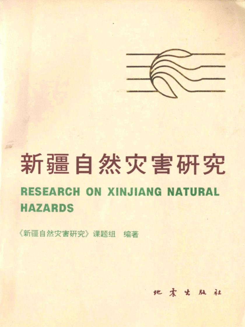 新疆自然灾害研究