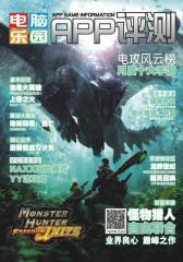 电脑乐园·APP情报志 2014年8月(电子杂志)(仅适用PC阅读)
