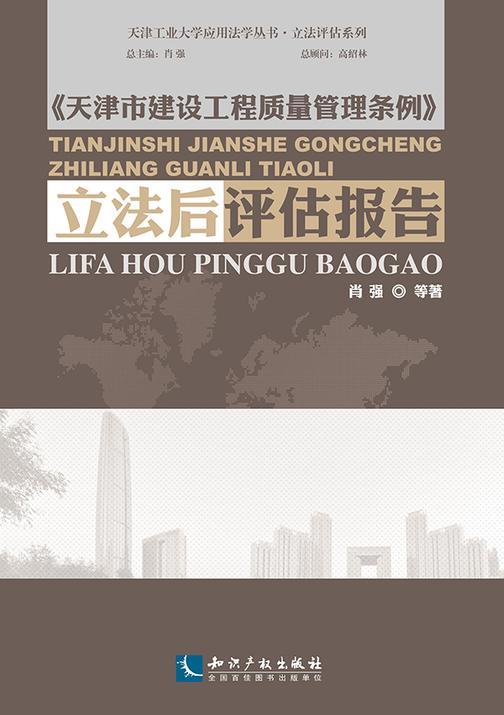 《天津市建设工程质量管理条例》立法后评估报告