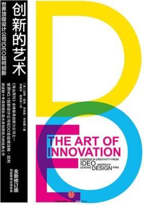创新的艺术(全新修订版)