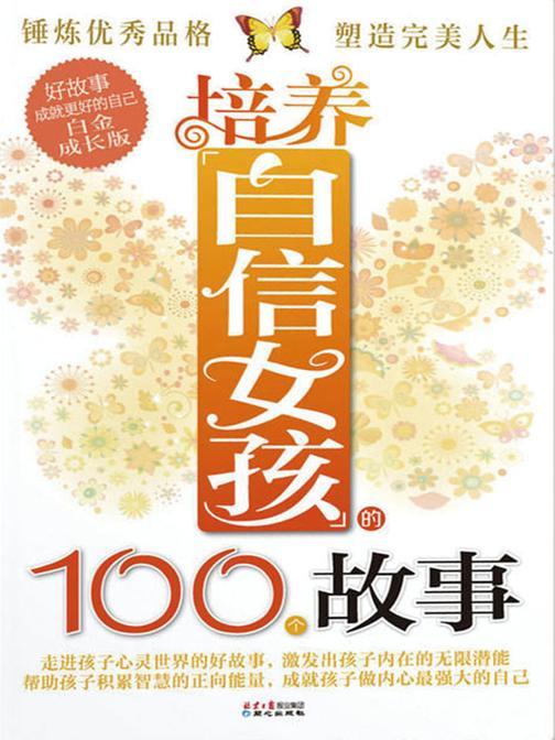 培养自信女孩的100个故事