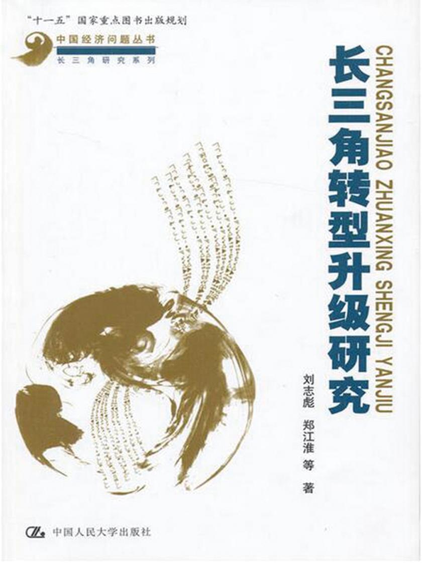 全面深化改革与中国长三角地区的试验(中国经济问题丛书·长三角研究系列)