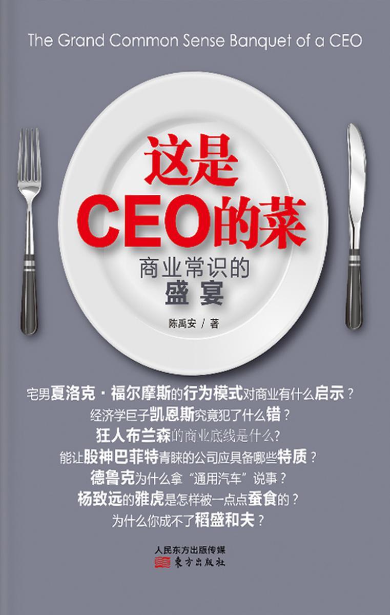 这是CEO的菜