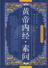黄帝内经·素问(仅适用PC阅读)