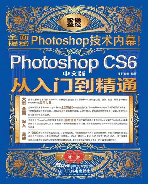 Photoshop CS6中文版从入门到精通(不提供光盘内容)
