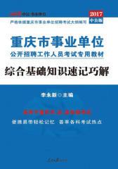 中公版2017重庆市事业单位公开招聘工作人员考试专用教材:综合基础知识速记巧解