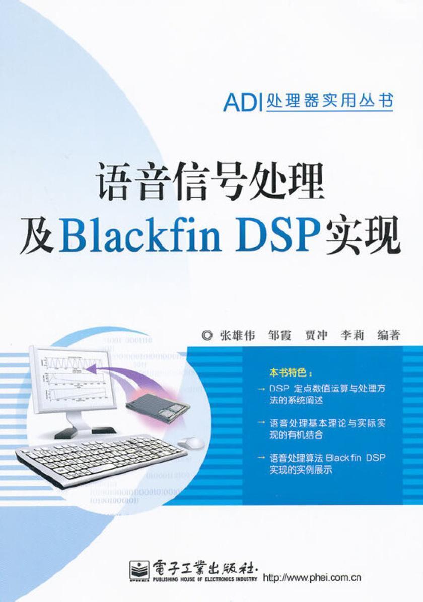 语音信号处理及Blackfin DSP实现