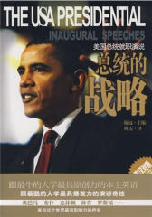 总统的战略:美国总统就职演说(试读本)