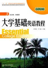 大学基础英语教程(3)学生用书(仅适用PC阅读)