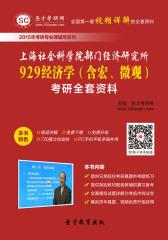 [3D电子书]圣才学习网·2015年上海社会科学院部门经济研究所929经济学(含宏、微观)考研全套资料(仅适用PC阅读)