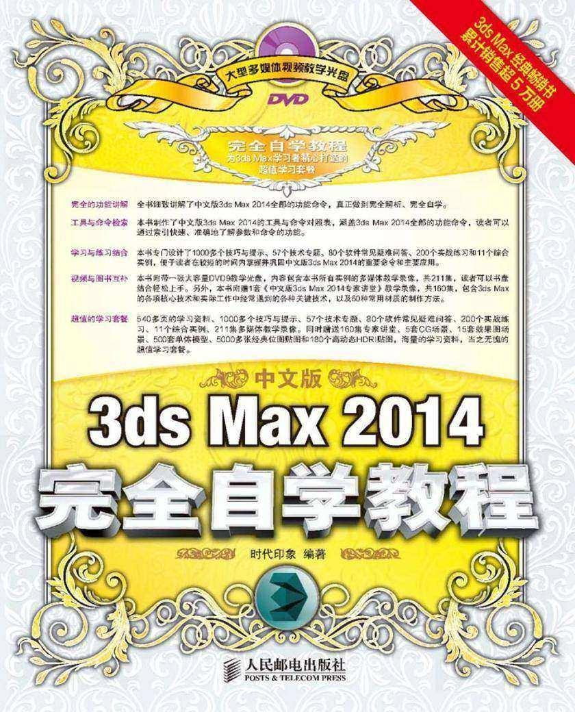 中文版3ds Max 2014完全自学教程(不提供光盘内容)(仅适用PC阅读)