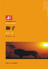 狮子(试读本)