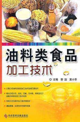 油料类食品加工技术(仅适用PC阅读)