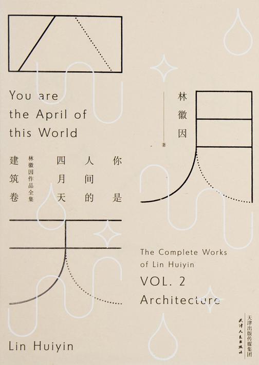 你是人间的四月天:林徽因作品全集(建筑卷)