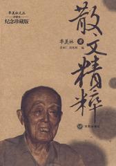 散文精粹(试读本)