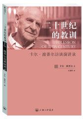 二十世纪的教训:卡尔.波普尔访谈演讲录(试读本)