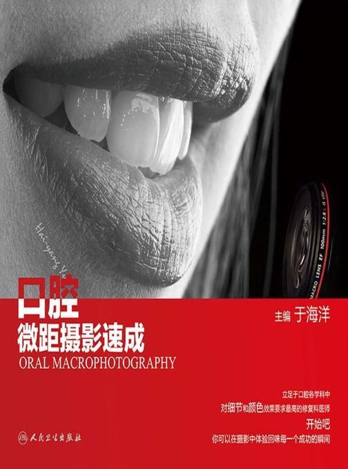 口腔微距摄影速成