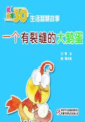 幼儿画报30年精华典藏﹒一个有裂缝的大鹅蛋(多媒体电子书)(仅适用PC阅读)