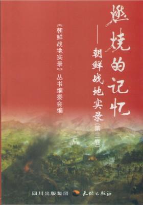 燃烧的记忆—朝鲜战地实录.第三卷