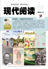 现代阅读 月刊 2014年9月(电子杂志)(仅适用PC阅读)