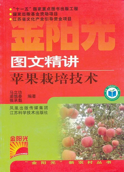 图文精讲苹果栽培技术(仅适用PC阅读)