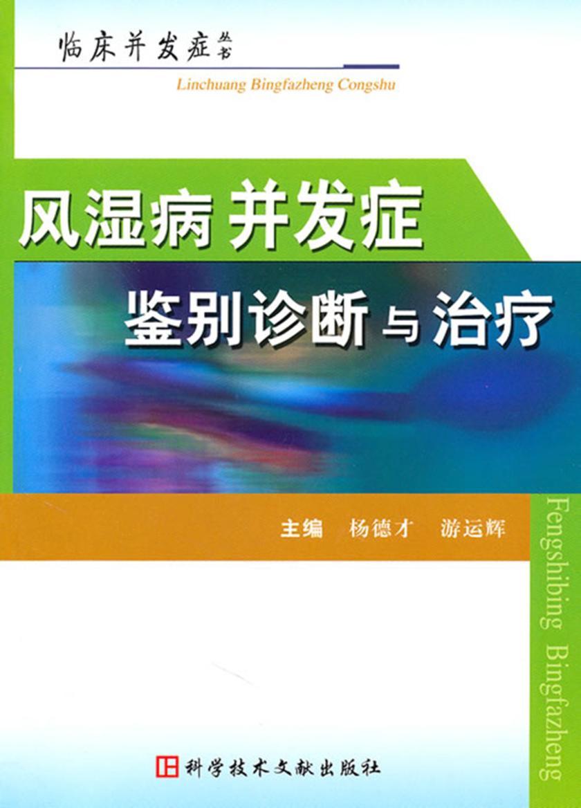风湿病并发症鉴别诊断与治疗(仅适用PC阅读)